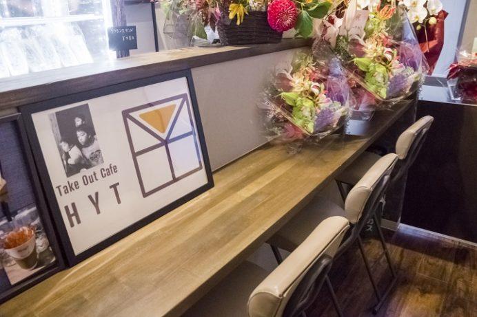 めがね橋LOGIC(ロジック)(長崎市古川町眼鏡橋そば)、Take Out Cafe HYT