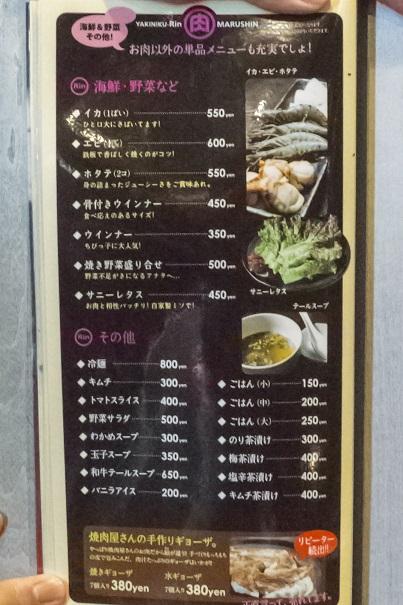 焼肉りん(YAKINIKU-Rin)、長崎市城山町