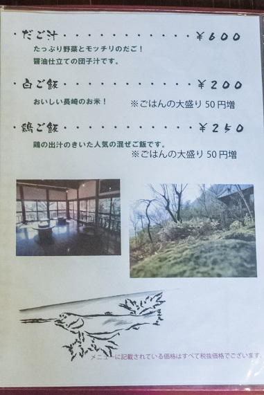 山の寺 邑居(南島原市深江町)のメニュー