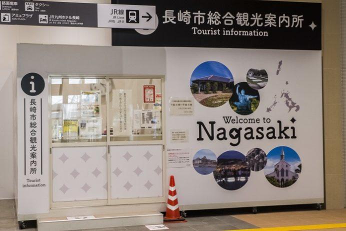 長崎駅内の長崎市観光案内所