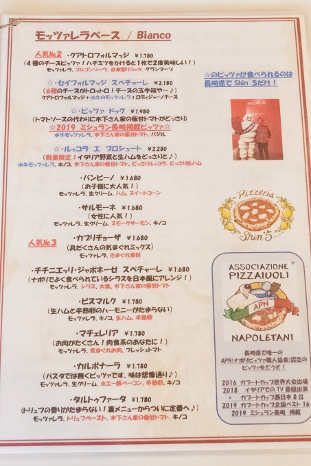 Pizzeria Shin'5 (ピッツェリア シンゴ)、北松浦郡佐々町