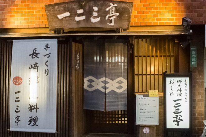 一二三亭 (ひふみてい)、長崎市