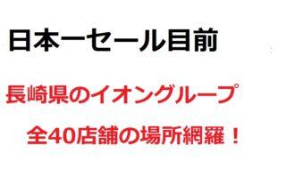 日本一セール目前!【長崎県 イオングループ全40店舗の場所】ソフトバンクホークス