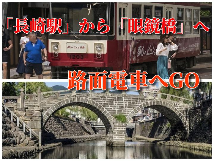 「JR長崎駅から眼鏡橋への行き方」【路面電車編】格安に済む方法!