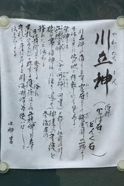 水神神社(長崎市本河内)、カッパ石(河童石)