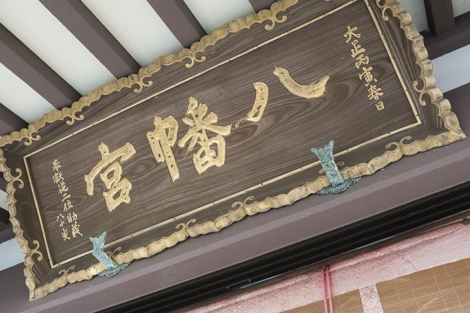 中川八幡神社(長崎市中川)