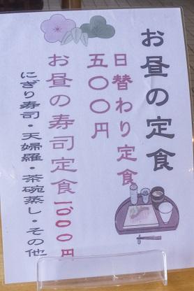 お食事処 大潮(諫早市)