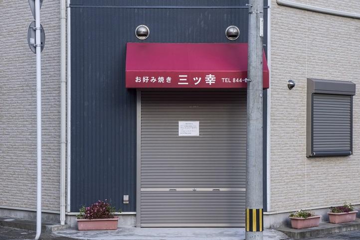 三ツ幸商店(長崎市岩川町、浜口地区)