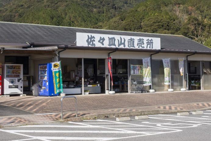佐々皿山直売所(長崎県北松浦郡佐々町)