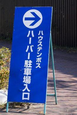 ハウステンボス(長崎県佐世保市)のハーバー駐車場