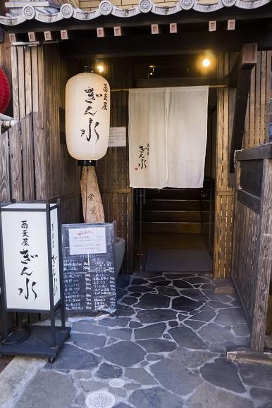蕎麦屋ぎん水 千歳町店(長崎市住吉)