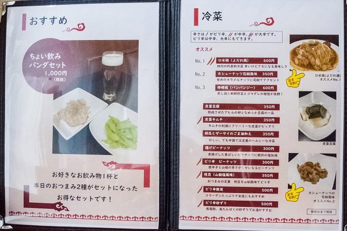 四川居酒屋 パンダ(長崎市興善町)