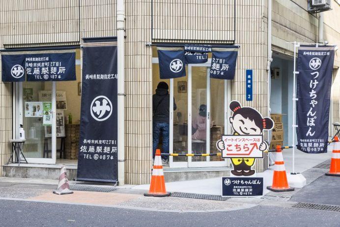 佐藤製麺所(長崎市銭座町)