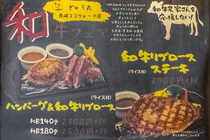 ハンバーグ&ステーキ ぎゅう丸 みらい長崎ココウォーク店(長崎市茂里町)
