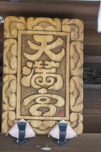 梅園身代り天満宮(長崎市丸山町)、小崎侃奉納額面