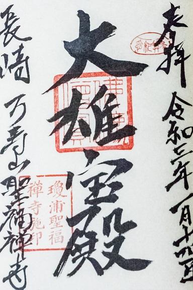 万寿山 聖福寺(長崎市玉園町)、御朱印