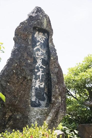 福済寺(長崎市筑後町)、世界平和の碑(北村西望筆)