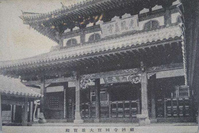 福済寺(長崎市筑後町)、戦前の福済寺