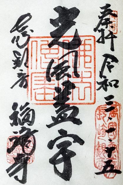 福済寺(長崎市筑後町)、御朱印