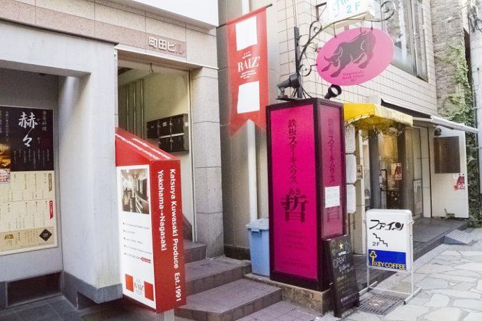 鉄板ステーキの店 哲(あき)、長崎市古川町