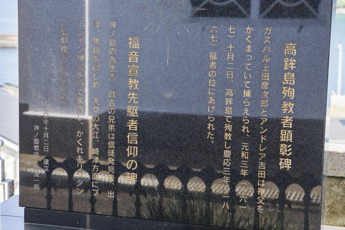 カトリック神ノ島教会(長崎市)