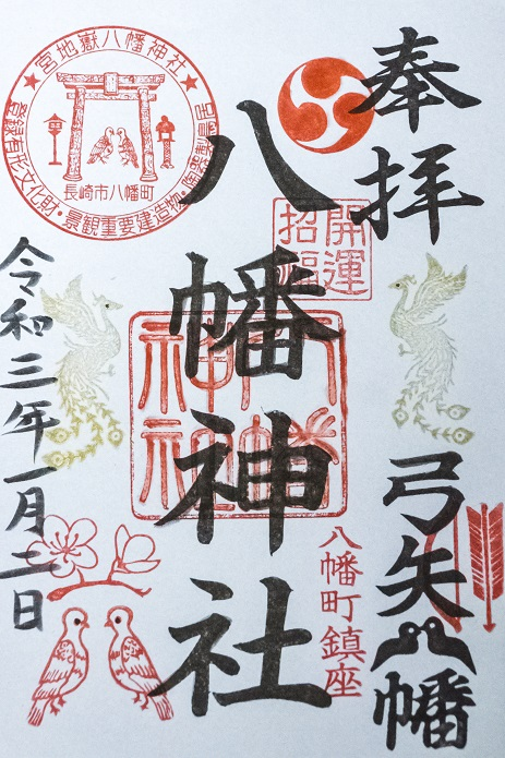 宮地嶽八幡神社(長崎市八幡町)、初詣、御朱印