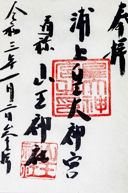 山王神社(長崎県長崎市淵町、稲佐山麓)、御朱印