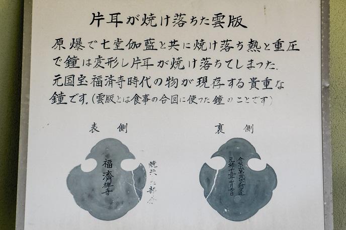 福済寺(長崎市筑後町)、片耳が焼け落ちた雲版
