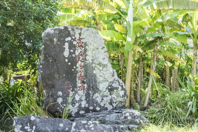 万寿山 聖福寺(長崎市玉園町)、じゃがたらお春の石碑