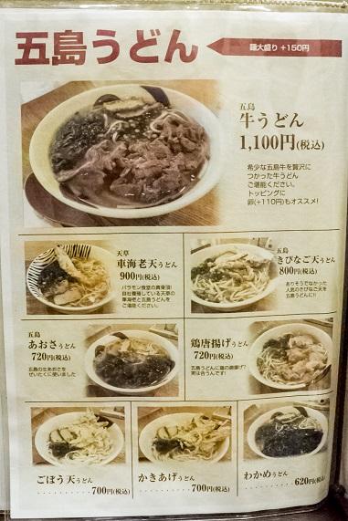 バラモン食堂(長崎市万屋町)、五島うどん居酒屋のメニュー