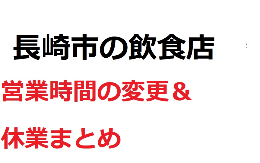 緊急事態宣言【長崎市の飲食店|営業時間変更&臨時休業まとめ】
