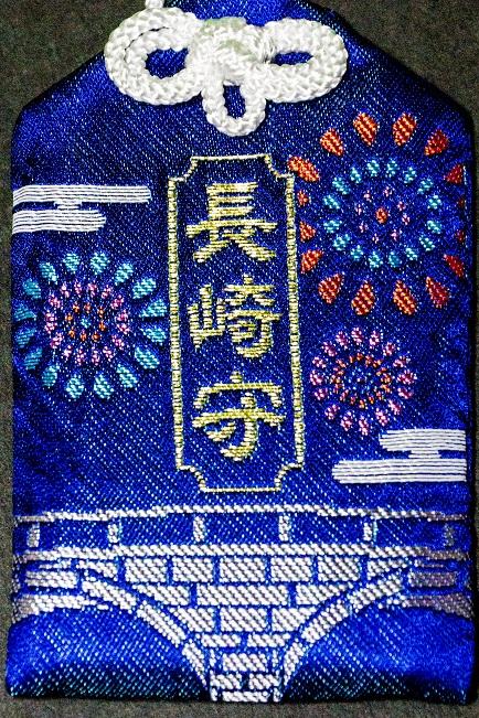 長崎11社スタンプラリー2021、長崎守