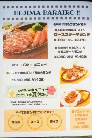 meat sukky(ミートスッキー)長崎新大工店