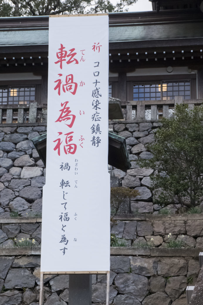 鎮西大社 諏訪神社(長崎市上西山町)の初詣