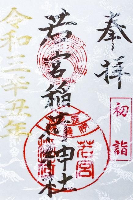 若宮稲荷神社(長崎市伊良林)、御朱印