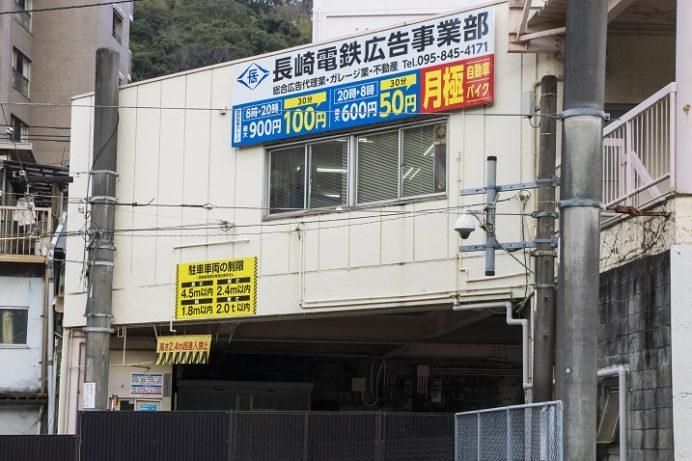 長崎11社スタンプラリー2021