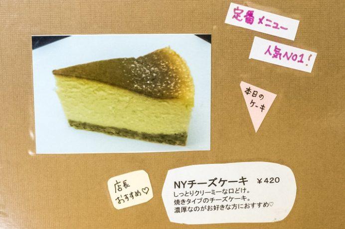 カフェタンタンドル(CafeTempsTendre)、長崎市千歳町(住吉地区)