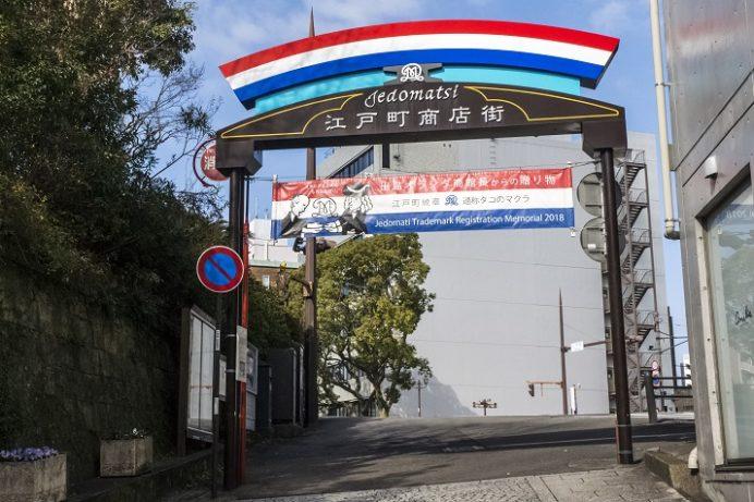 江戸町商店街のピンコロ坂(長久坂通り)、長崎市