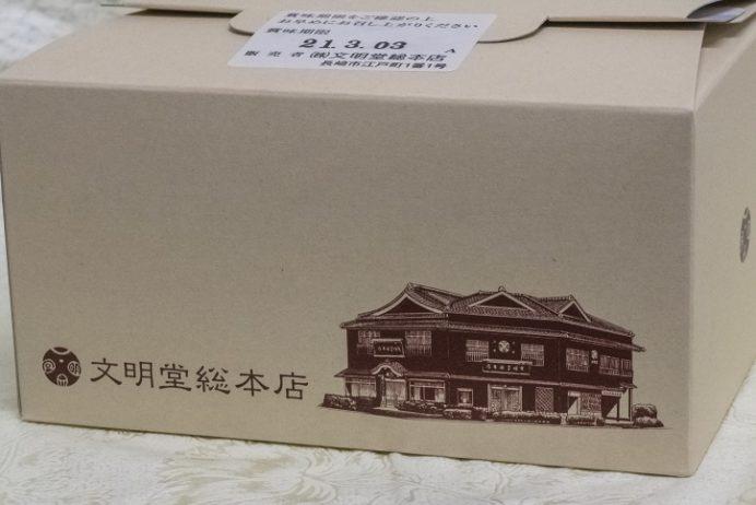 文明堂総本店 (長崎市)、桃カステラ