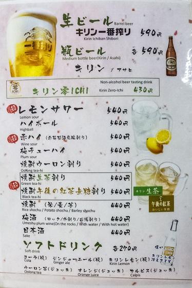 鳥料理とり福(長崎市銅座町)