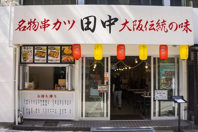 串カツ田中 浜町店(長崎市)