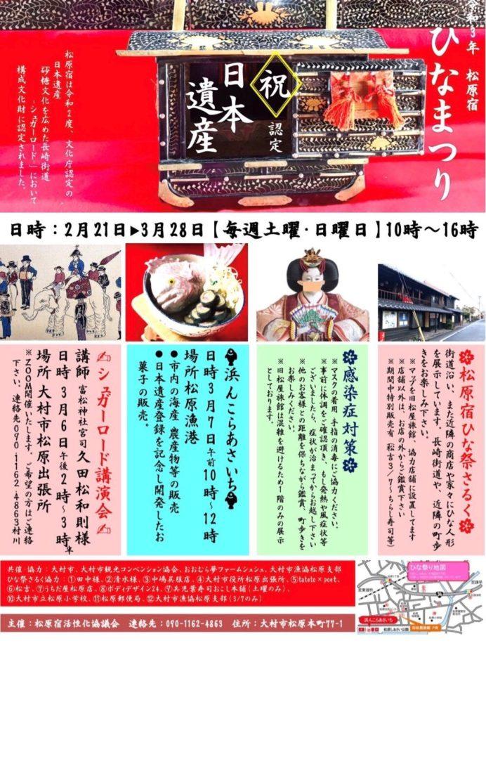 長崎街道松原宿ひな祭り2021(大村市)