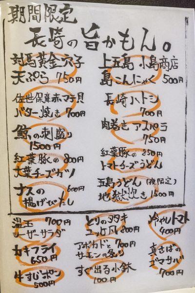 五島うどん 居酒屋 だしぼんず(長崎市浜町)のメニュー