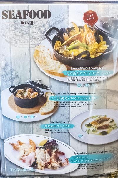 地中海料理エルマーソ(長崎県佐世保市ハウステンボス)のメニュー