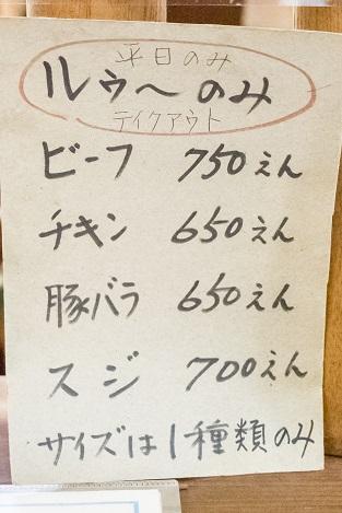 カレーハウス シェてつお(大村市草場町)のテイクアウト