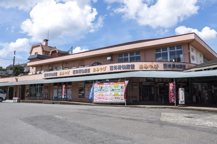 西海橋物産館 、魚魚の宿