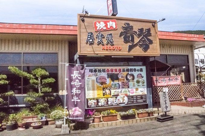 焼肉 音琴(ねごと)東彼杵郡東彼杵町大音琴郷