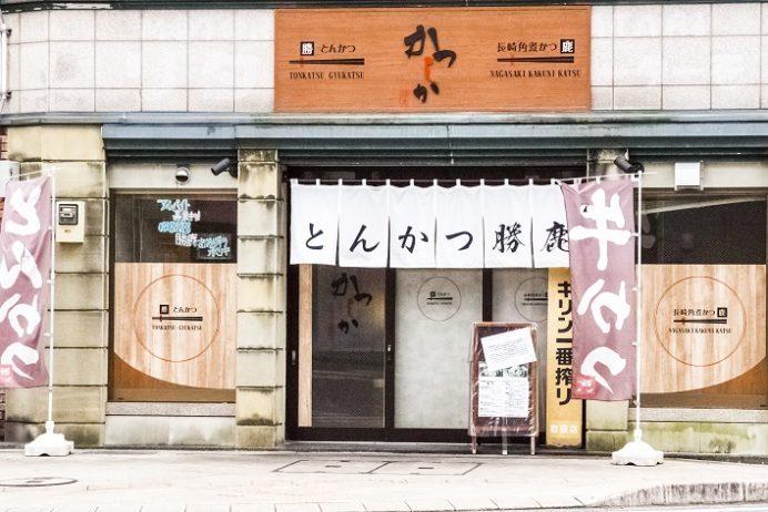 勝鹿(かつしか)、長崎市籠町、豚カツ(トンカツ)の名店