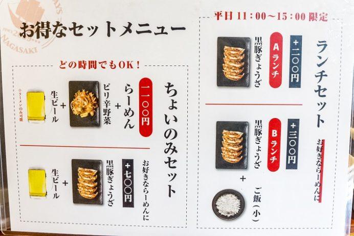 麺也オールウェイズ(長崎市)のメニュー