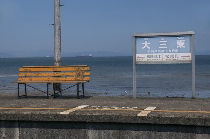大三東駅(島原鉄道、長崎県島原市有明町)
